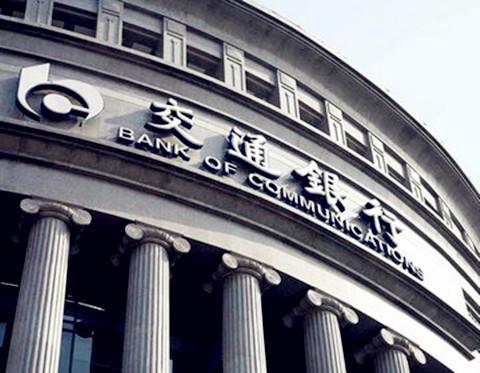 交通银行将发行超80亿信用卡分期资产ABS产品