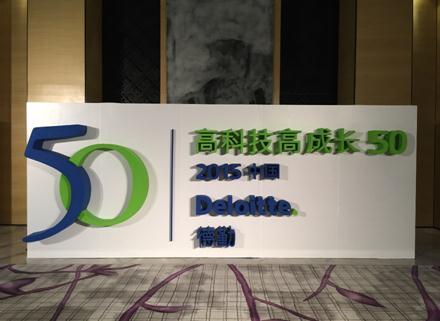 德勤发布高科技高成长中国50强榜单,6家Fintech公司上榜