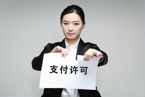 第四张支付牌照被注销  润京搜索主动终止支付业务