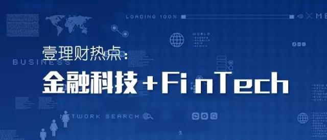 Fintech革命——以数据为核心的金融创新