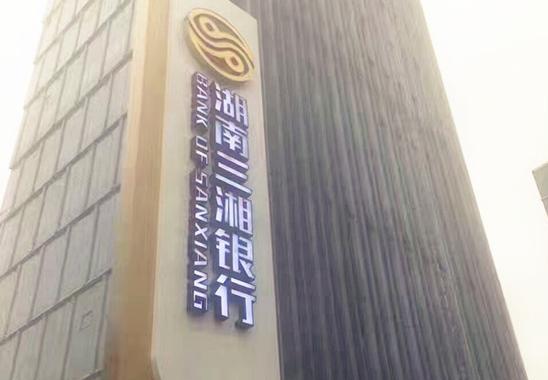 湖南三湘银行今日开业 将深耕产业链金融