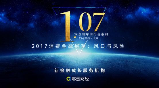 零壹智库闭门会·第5期:消费金融2017展望:风口与风险