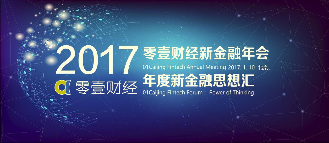 2017零壹财经新金融年会 · 年度新金融思想汇