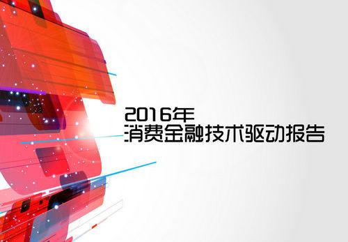 零壹财经《消费金融技术驱动洞察报告》全文电子版正式发售