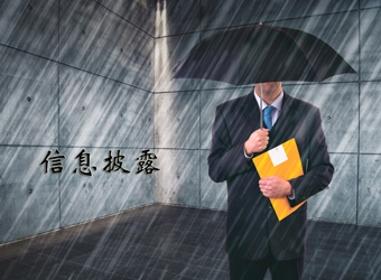 中国互金协会郑晓东:信息披露是互金最好的杀毒剂