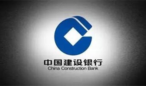 建行将发行4.74亿信用卡不良资产证券化产品