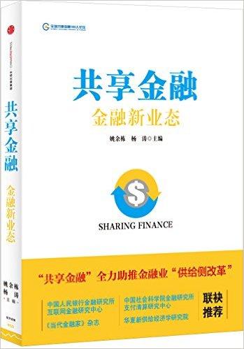 """杨涛:""""共享""""理念影响收入分配和分工方式"""
