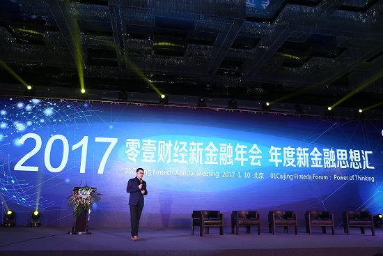 零壹财经柏亮:新金融格局将有这五大变化