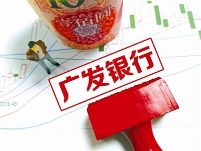 银监会检查组进驻广发惠州分行 数名高层协助调查