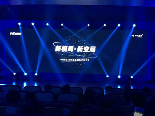 中国银联牵手京东金融 将在支付领域战略合作