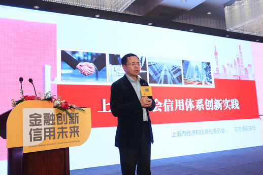 上海市经信委邵志清:大数据时代下上海的信用体系