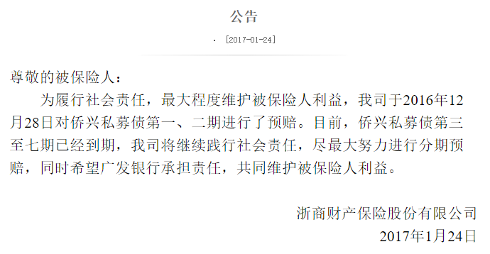 """侨兴债8.34亿元本息违约进展:浙商财险称将""""尽最大努力进行分期预赔"""""""
