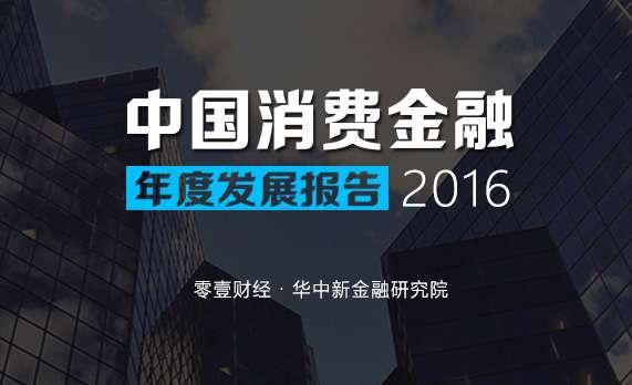 重磅|《2016中国消费金融年度发展报告》发布