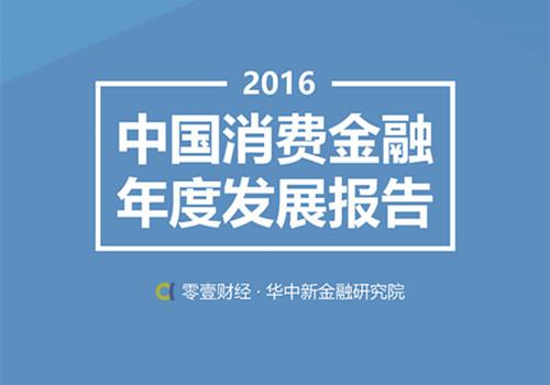 2016中国消费金融年度发展报告(文字版)