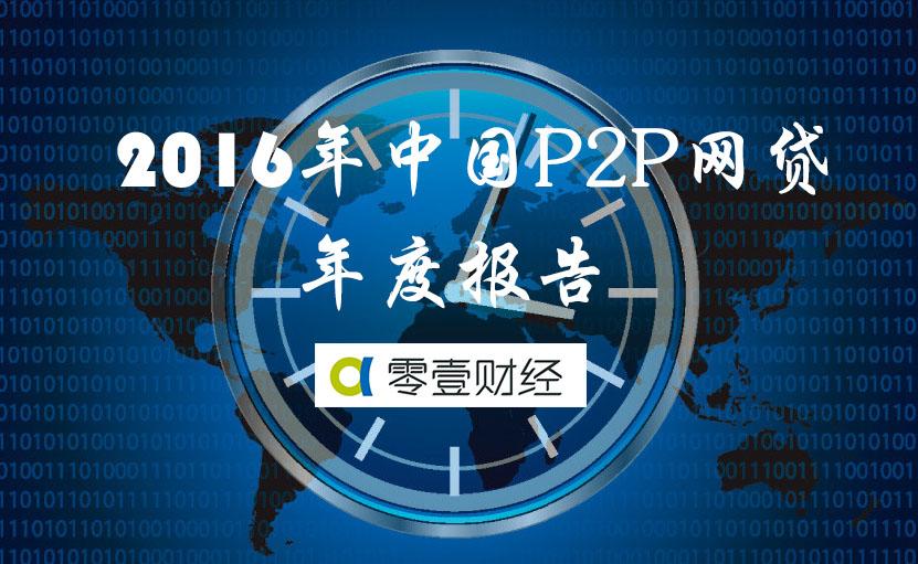 2016中国P2P网贷年度报告:全年交易额近两万亿