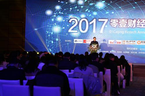零壹财经新金融年会集锦:行业学者高管齐发声 四大重磅报告发布
