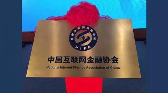 中国互联网金融协会开展网贷业务调研 包括关联公司、信披等多方面情况