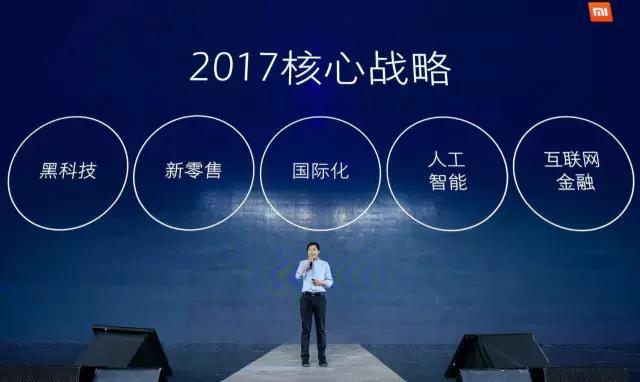 小米将互联网金融列入核心战略 已拿下银行和支付牌照