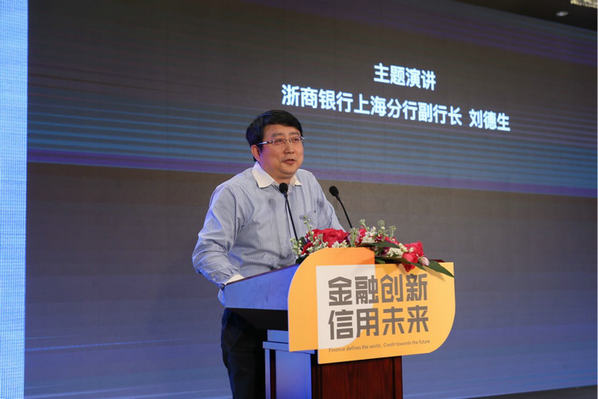 浙商银行刘德生:传统银行转型仍存瓶颈 希望共同拥抱互联网经济