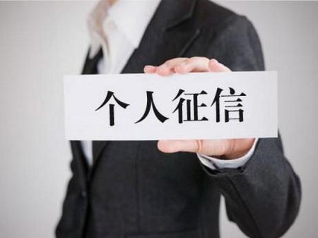 个人征信牌照发放低于预期 监管主体尚未明确