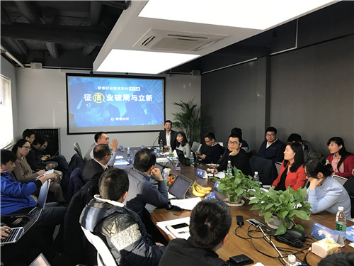 零壹智库闭门会·第6期——征信业破局与立新在北京举办