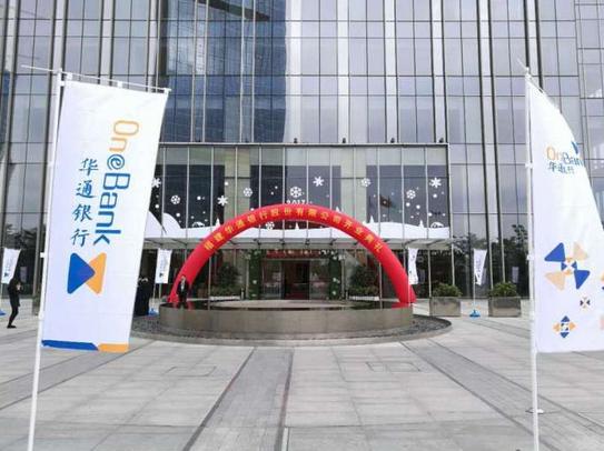 福建华通银行今日开业,又一家互联网型民营银行上线