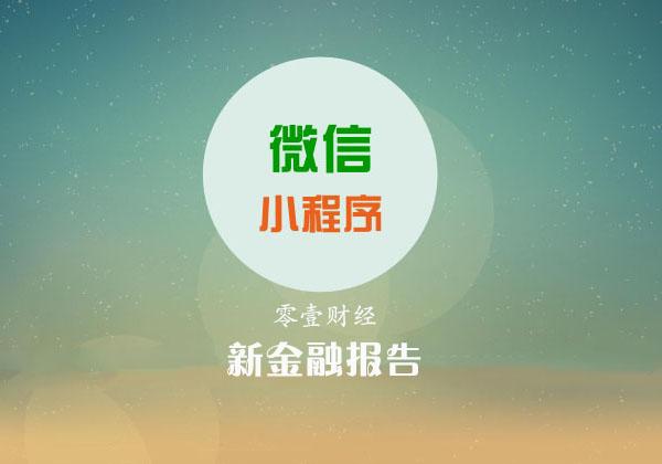"""零壹财经正式推出微信小程序""""新金融报告"""""""