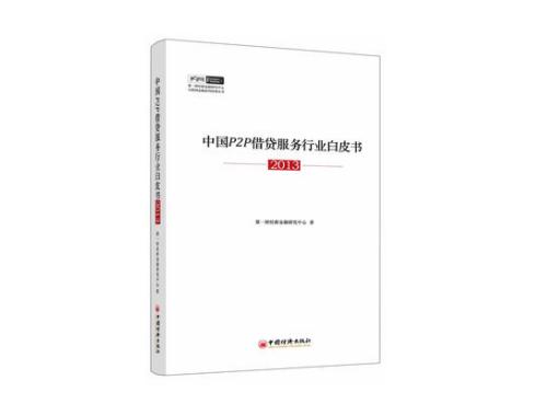 中国P2P借贷服务行业白皮书 2013