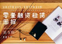 零壹融资租赁周报(20170213~20170219)