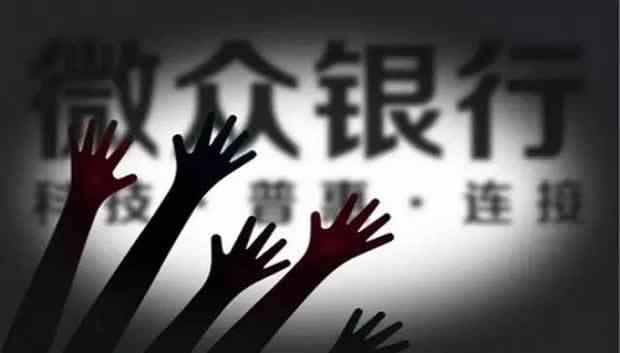 微众银行否认开展网贷资金存管业务