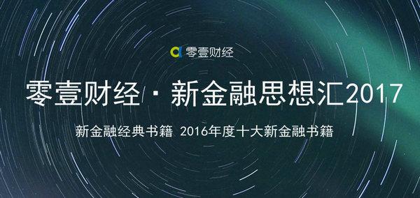 零壹财经·新金融思想汇2017