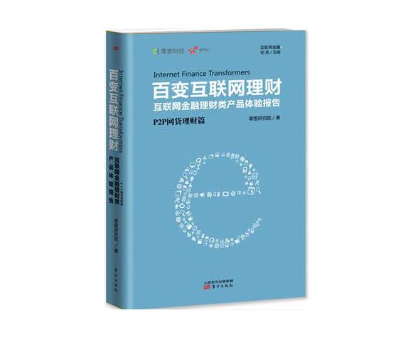 百变互联网理财:P2P网贷理财篇