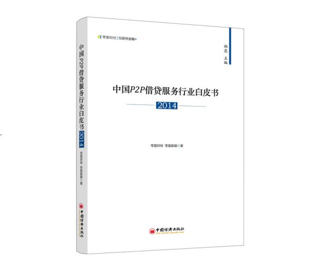 中国P2P借贷服务行业白皮书2014