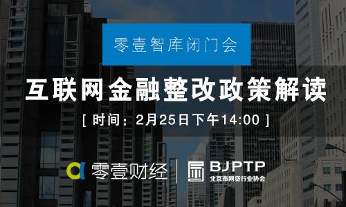 零壹智库闭门会:互联网金融整改政策解读