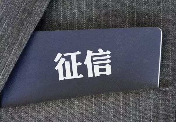 零壹智库闭门会·第6期:征信究竟是一个怎样的市场?