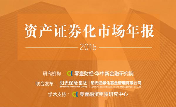 重磅报告 | 2016年资产证券化市场年报