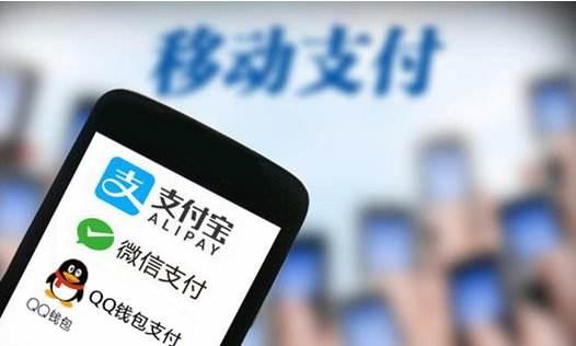 外媒:中国第三方移动支付市场规模增至5.5万亿美元