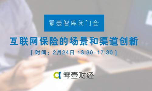 零壹智库闭门会——互联网保险的场景和渠道创新即将举行