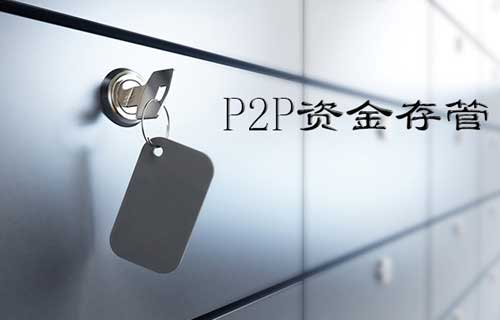 国有大行试水P2P资金存管  微众银行加入