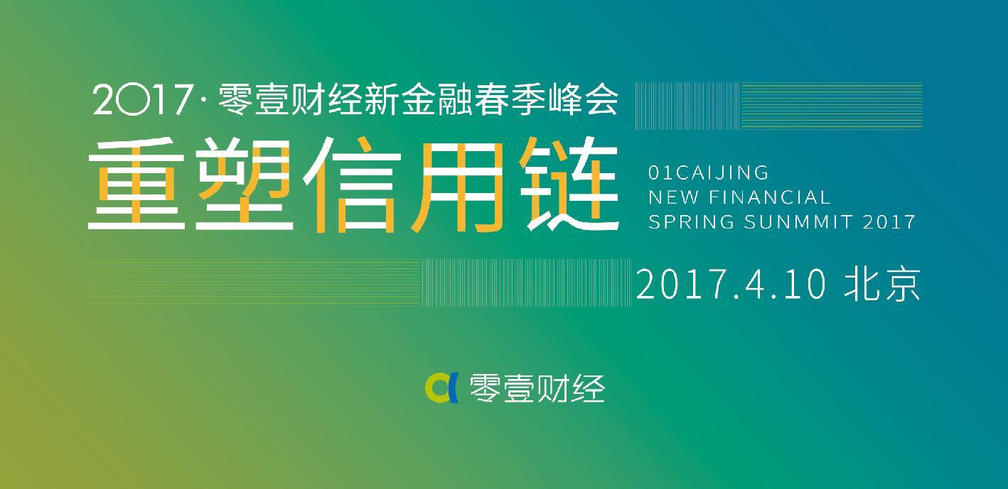 零壹财经新金融春季峰会:重塑信用链