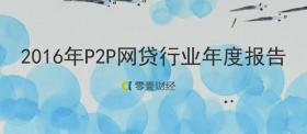 2016中国P2P网贷年度报告
