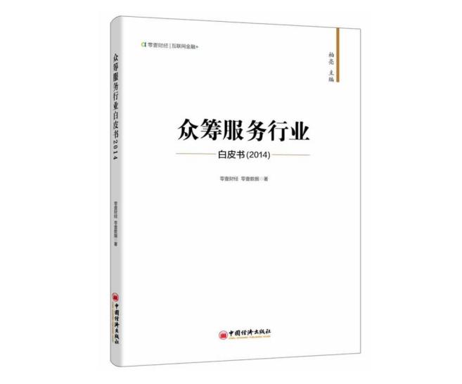 众筹服务行业白皮书2014