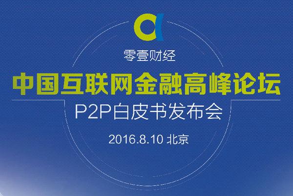 2016中国互联网金融高峰论坛