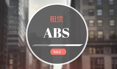 56.36亿元!规模最大的租赁ABS又回来了