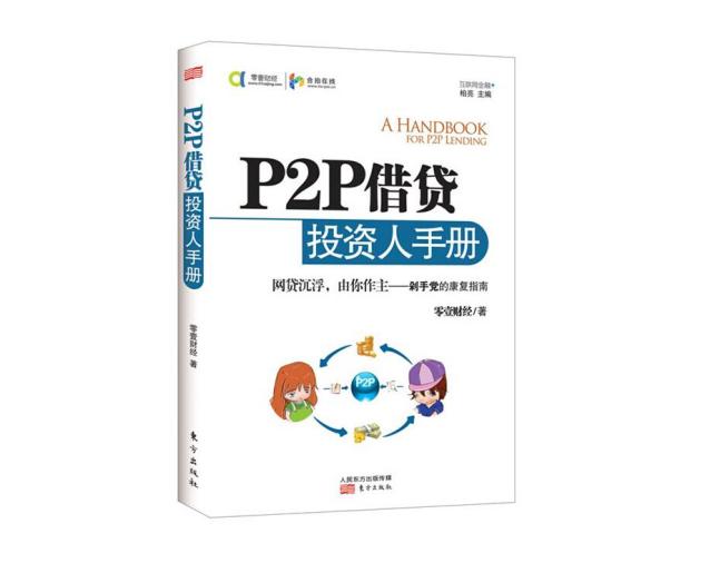 P2P借贷投资人手册