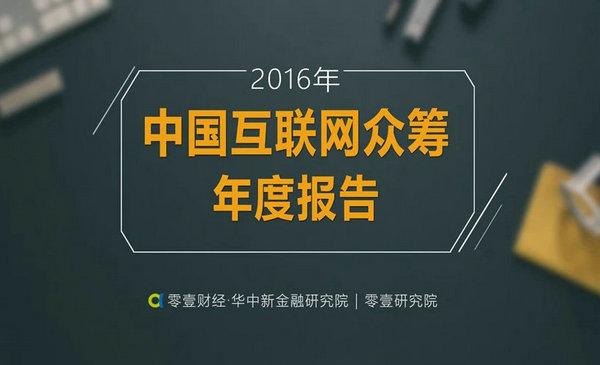 中国互联网众筹年度报告2016正式发布