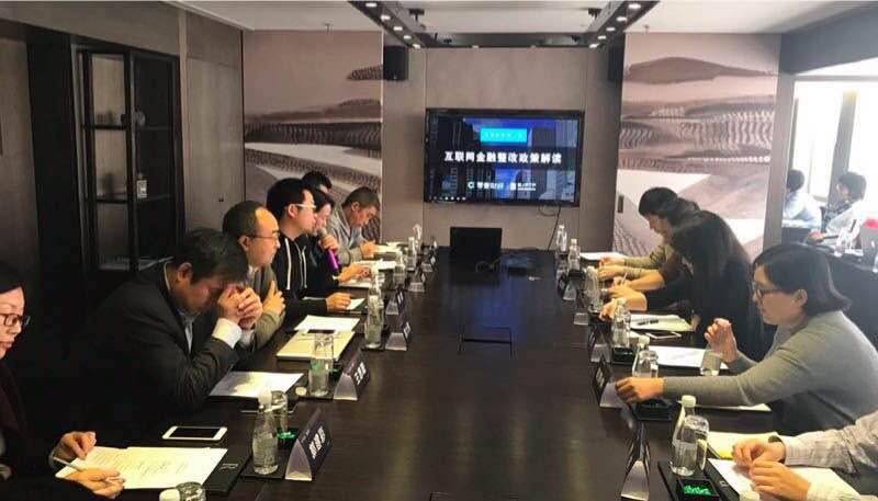 零壹智库互联网金融整改政策解读闭门会在京召开
