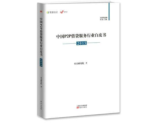 中国P2P借贷服务行业白皮书 2015