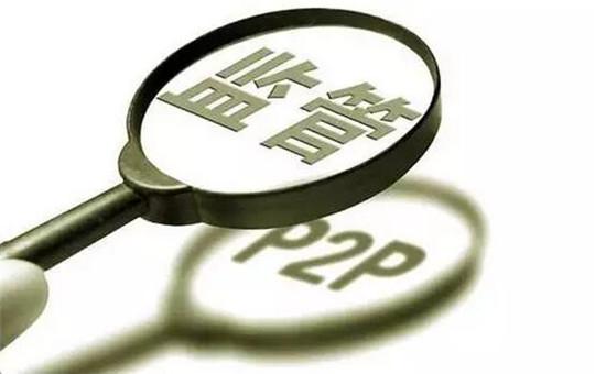 广州互联网金融协会会长方颂解读广东网贷管理办法