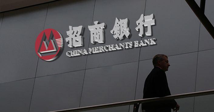 曾坚决不设直销银行 招商银行何以改变初衷